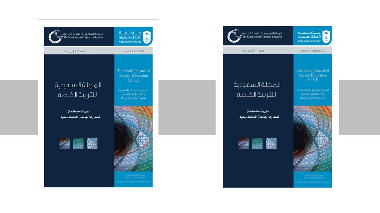 أعداد جديدة من المجلة السعودية... - تعلن الجمعية السعودية للتربية...